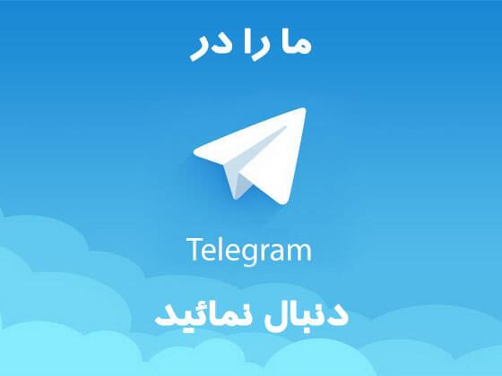 تلگرام سایبان برقی