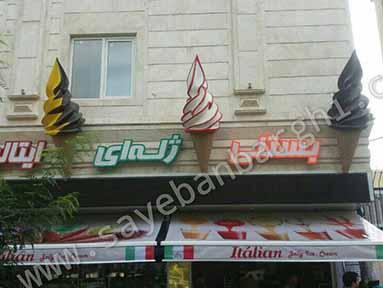 سایبان برقی بستنی ایتالیایی (2)