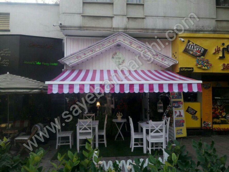 سایبان برقی کافه رز (خیابان ظفر)