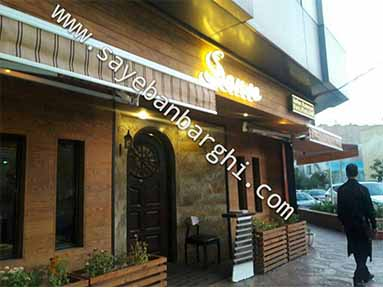 سایبان رستوران ایتالیایی حس خوب (1)