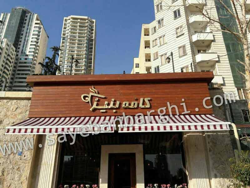 سایبان مغازه کافه بنیز (الهیه)
