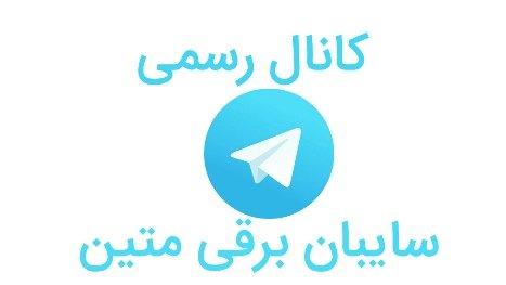 کانال رسمی سایبان برقی متین