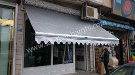 سایبان برقی و طبقه بندی آن برای مغازه ها